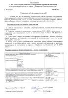 Протокол №1 общего собрания собственников помещений по адресу ул. Севастопольская 2