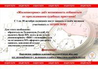 «Жилкомсервис» даёт возможность избавиться от преследования судебных приставов
