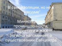 Министерство ЖКХ Красноярского края напоминает о существовании call-центра