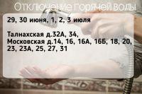 Сегодня на территории «УК «ЖКС - Норильск»