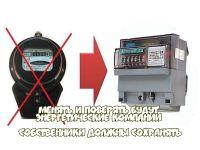 С 1 июля с граждан снимается повинность по поверке электросчетчиков
