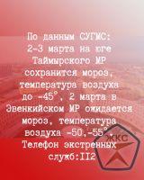 В Норильске ожидается сильный мороз 02-03.03.2021г.
