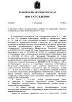 В Норильске вводится особый противопожарный режим