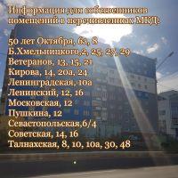 Вниманию собственников помещений в перечисленных МКД!