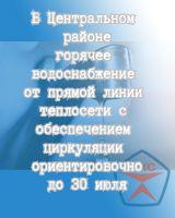 Информация для жителей Центрального района